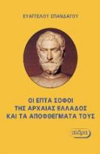 Οι επτά σοφοί της αρχαίας Ελλάδας και τα αποφθέγματά τους
