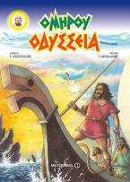 Ομήρου Οδύσσεια - graphic novel (επίτομη έκδοση)