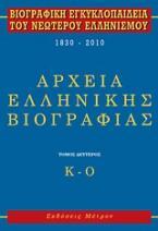 Βιογραφική εγκυκλοπαίδεια του νεώτερου ελληνισμού 1830-2010