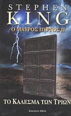 Ο μαύρος πύργος ΙΙ: Το κάλεσμα των τριών