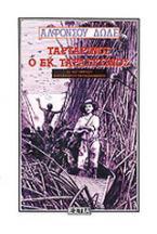 Ταρταρίνος ο εκ Ταρασκώνος