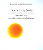 Τι είναι η ζωή; : Erwin Schrödinger.