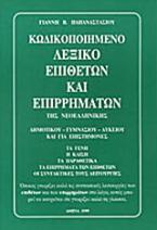 Κωδικοποιημένο λεξικό επιθέτων και επιρρημάτων της νεοελληνικής