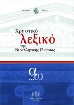 Χρηστικό Λεξικό της Νεοελλήνικής Γλώσσας