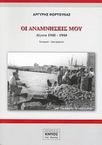 Οι αναμνήσεις μου: Αίγινα 1941 - 1944