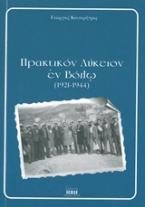 Πρακτικόν λύκειον εν Βόλω (1921-1944)