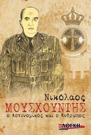 Νικόλαος Μουσχουντής ο Αστυνομικός και ο Άνθρωπος