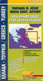 Παράλια Μικράς Ασίας, νησιά ανατολικού Αιγαίου