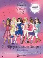 Οι πριγκίπισσες-φίλες μου
