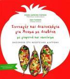 Συνταγές και Διαιτολόγια για άτομα με διαβήτη με γιορτινά και νηστίσιμα