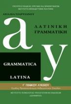 Λατινική γραμματική Γ΄γενικού λυκείου