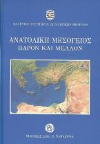 Ανατολική Μεσόγειος, παρόν και μέλλον (Ελληνικό Ινστιτούτο Στρατηγικών Μελετών)