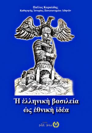 Η ελληνική βασιλεία ως εθνική ιδέα