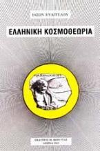 Ελληνική κοσμοθεωρία