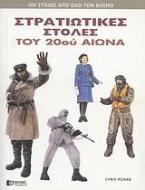 Στρατιωτικές στολές του 20ού αιώνα
