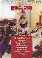 Η διαθεματική προσέγγιση της διδασκαλίας και της μάθησης στην προσχολική και την πρώτη σχολική ηλικία