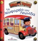Το λεωφορείο του Λεωνίδα