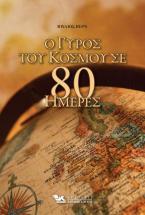 Ο γύρος του κόσμου σε 80 ημέρες