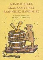 Βωμολοχικές σκανδαλιστικές ελληνικές παροιμίες