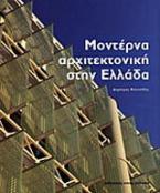 Μοντέρνα αρχιτεκτονική στην Ελλάδα
