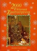 2000 ελληνικά Χριστούγεννα