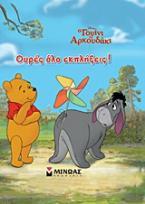 Ο Γουίνι το Αρκουδάκι: Ουρές όλο εκπλήξεις!
