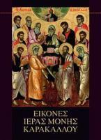 Εικόνες Ιεράς Μονής Καρακάλλου