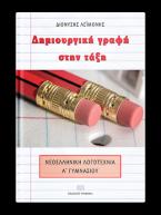 Δημιουργική γραφή στην τάξη