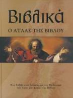 Βιβλικά