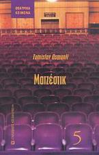 Ματζέστικ