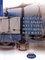 Εισαγωγή στο δίκαιο και στους πολιτικούς θεσμούς Β΄ ενιαίου λυκείου