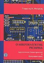 Ο μικροελεγκτής PIC16F84A