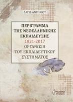 ΠΕΡΙΓΡΑΜΜΑ ΤΗΣ ΝΕΟΕΛΛΗΝΙΚΗΣ ΕΚΠΑΙΔΕΥΣΗΣ 1821-2017