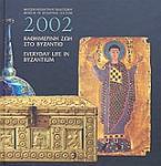 Ημερολόγιο 2002, Καθημερινή ζωή στο Βυζάντιο