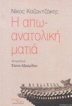 Η αποανατολική ματιά : Νίκος Καζαντζάκης
