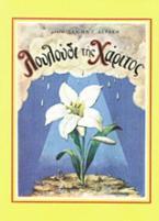Λουλούδι της χάριτος