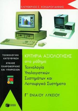 Κριτήρια αξιολόγησης στην τεχνολογία υπολογιστικών συστημάτων και λειτουργικά συστήματα Γ΄ ενιαίου λυκείου