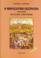Η μικρασιατική εκστρατεία (1912 - 1922)