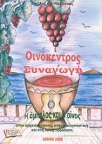 Οινόκεντρος συναγωγή
