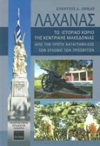 Λαχανάς: Το ιστορικό χωριό της Κεντρικής Μακεδονίας