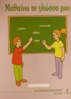 Μαθαίνω τη γλώσσα μου ΣΤ΄ δημοτικού