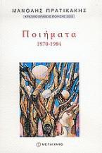 Ποιήματα 1970-1984