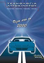 Τεχνολογία αυτοκινήτου: Πέρα από το 2000