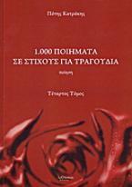 1.000 ποιήματα σε στίχους για τραγούδια