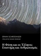 Η Φύση και οι Έλληνες – Επιστήμη και Ανθρωπισμός: Erwin Schrödinger.