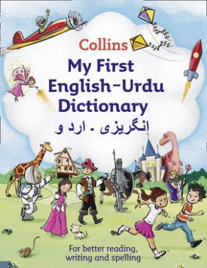 COLLINS MY FIRST ENGLISH-ENGLISH-URDU DICTIONARY Paperback