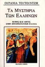 Τα μυστήρια των Ελλήνων