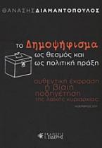 Το δημοψήφισμα ως θεσμός και ως πολιτική πράξη