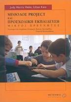 Μέθοδος Project και προσχολική εκπαίδευση