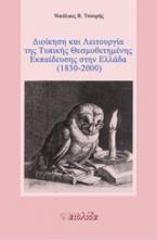 Διοίκηση & Λειτουργία της Τυπικής Θεσμοθετημένης Εκπαίδευσης στην Ελλάδα (1830-2000)